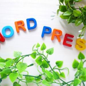 WordPress5.8リリース。でもすぐにアップデートするのは危険