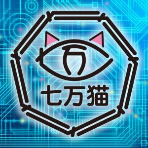 七万猫(七色万相談白猫堂)