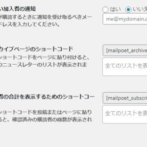 【MailPoet】ショートコード一覧