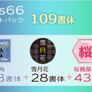 8/26(木)15時まで!Fonts66コンプリートパックが98%OFF!激安!