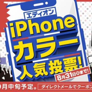 エディオンの特別クーポンが当たるiPhoneカラー人気投票