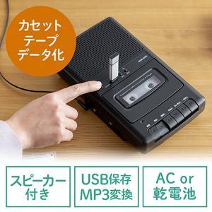 こんなデッキが欲しかった。カセットテープをMP3に簡単変換