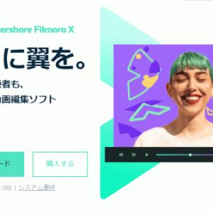 高機能動画編集ソフト Wondershare Filmora X 試用レビュー 買って損なし!