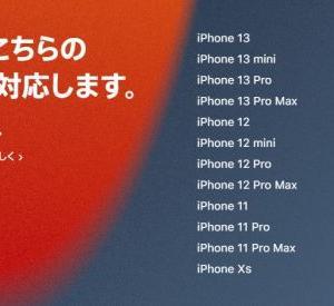 iOS15正式リリース 足切り機種なし、集中モード対応、他