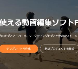 動画編集ソフト PearlMountain FlexClip 試用レビュー