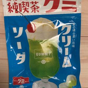 【昭和ノスタルジック】カルディで見つけたオシャレなお菓子「喫茶グミ クリームソーダ」の味はいかに?