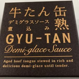 【高級缶詰め】牛タン好きなら一度は食べてみて欲しい、絶品缶詰めを紹介