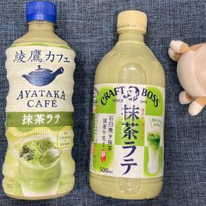 【抹茶ラテ対決】 人気の「綾鷹カフェ」と挑戦者「クラフトボス」を飲み比べ!