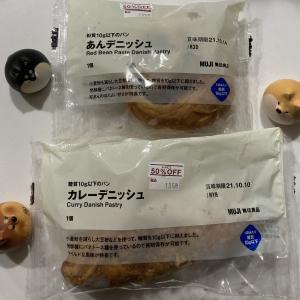 【無印良品】糖質10g以下のパン2種を食べ比べ!