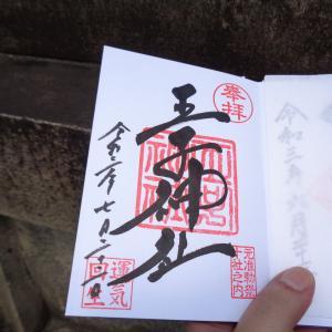 【奉拝】王子神社と御朱印