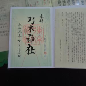 【奉拝】乃木神社と御朱印