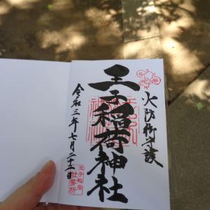 【奉拝】王子稲荷神社と御朱印