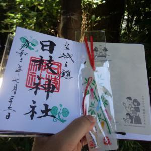 【奉拝】日枝神社と御朱印