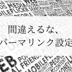 パーマリンクとは?決め方・設定方法  WordPressブログ