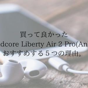 買って良かったSoundcore Liberty Air 2 Pro(Anker)!!おすすめする5つの理由。