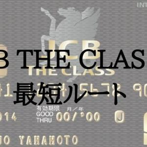 JCB ザクラス(THE CLASS)の最短取得は2年半?最短ルートとは?
