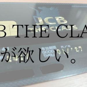 JCB ザクラス(THE CLASS)のインビテーションの条件は?