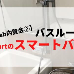 【Web内覧会②】バスルーム ~i-smartⅡのスマートバス~