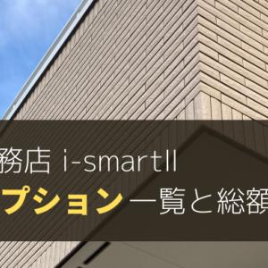 一条工務店i-smartⅡで建てた我が家の採用オプション一覧と総額の紹介