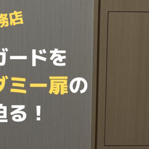 【ロスガードの扉はどうしてダサいの?】一条工務店・ロスガードを隠すダミー扉の謎に迫る!