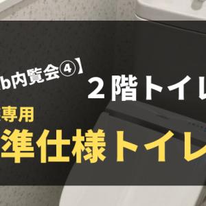 【Web内覧会④】2階トイレ ~家族専用の標準仕様トイレ~