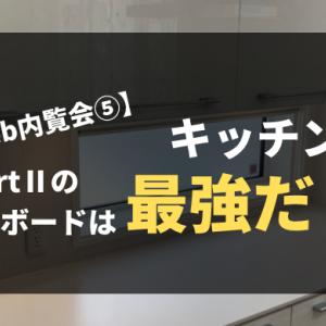 【Web内覧会⑤】キッチンpart1|〜i-smartⅡのカップボードは最強だ!!〜