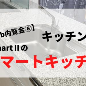 【Web内覧会⑥】キッチンpart2|〜i-smartⅡのスマートキッチン〜