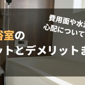 2階に浴室を作るメリットとデメリットまとめ|費用面や水漏れの心配についても解説