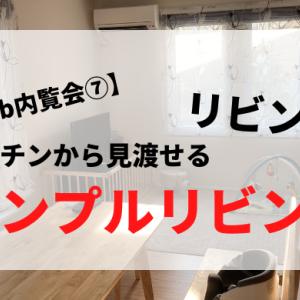 【Web内覧会⑦】リビング|キッチンから見渡せるシンプルリビング
