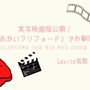 もうすぐ実写映画版公開!「おおきいあかいクリフォード」でお馴染みの絵本『Clifford the Big Red Dog』