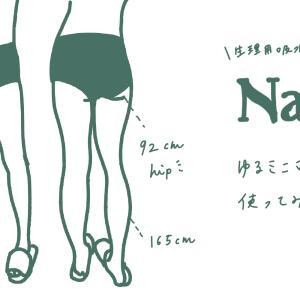 【ナプキン不要】正解!吸水ショーツ『Nagi』ゆるミニマリストによる感想