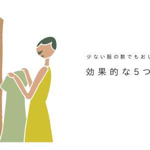 【女性ゆるミニマリスト】少ない服の数でもおしゃれ見え!効果的な5つの方法