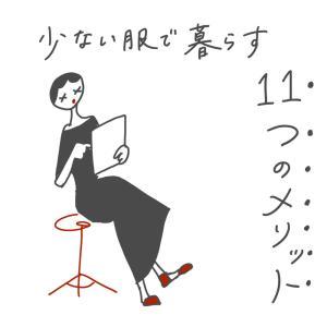 【ゆるミニマリスト】服の数「減らしてよかった」11のメリット