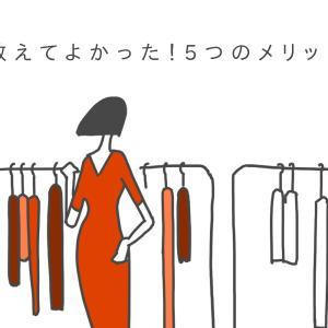 初心者ミニマリスト「服の数を数えて良かった!」5つのメリットとは?
