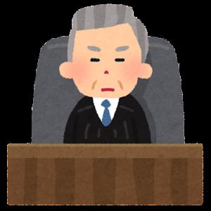 あなたは誰に✗をつけますか?〜最高裁判所裁判官の国民審査