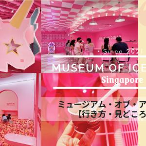 ミュージアム・オブ・アイスクリームってどんなところ?行き方・見どころ完全ガイド
