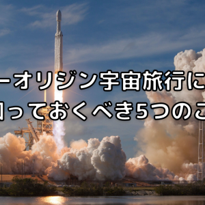 Blue Origin宇宙旅行について知っておきべき5つのこと