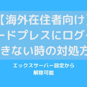 【海外】WordPress(ワードプレス)にログインできない時の対処方法