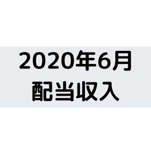 【配当収入】2020年6月