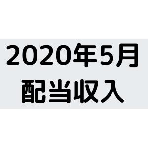 【配当収入】2020年5月