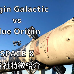 ヴァージン・ギャラクティック vs ブルーオリジン vs スペースX