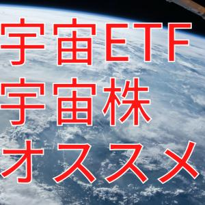 宇宙ETFおすすめ3選