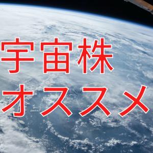 宇宙株(SPAC)おすすめ6選