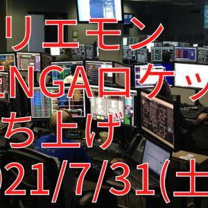 TENGAロケット打ち上げ7/31(土)