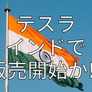 テスラ インドで販売開始か!?