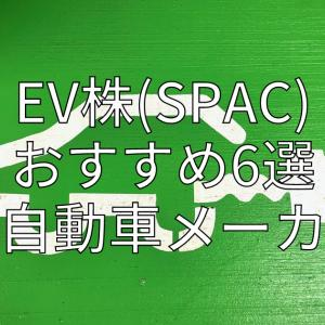 EV株(SPAC)おすすめ6選 電気自動車メーカー編
