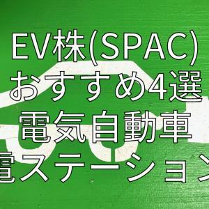 EV株(SPAC)おすすめ4選 電気自動車充電ステーション編
