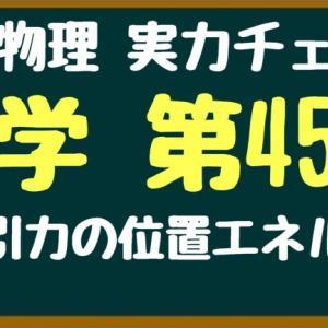 【高校物理】問題演習<力学45>