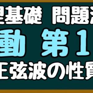 【物理基礎】問題演習<波動01>