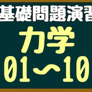 【問題演習】力学01~10  物理基礎編